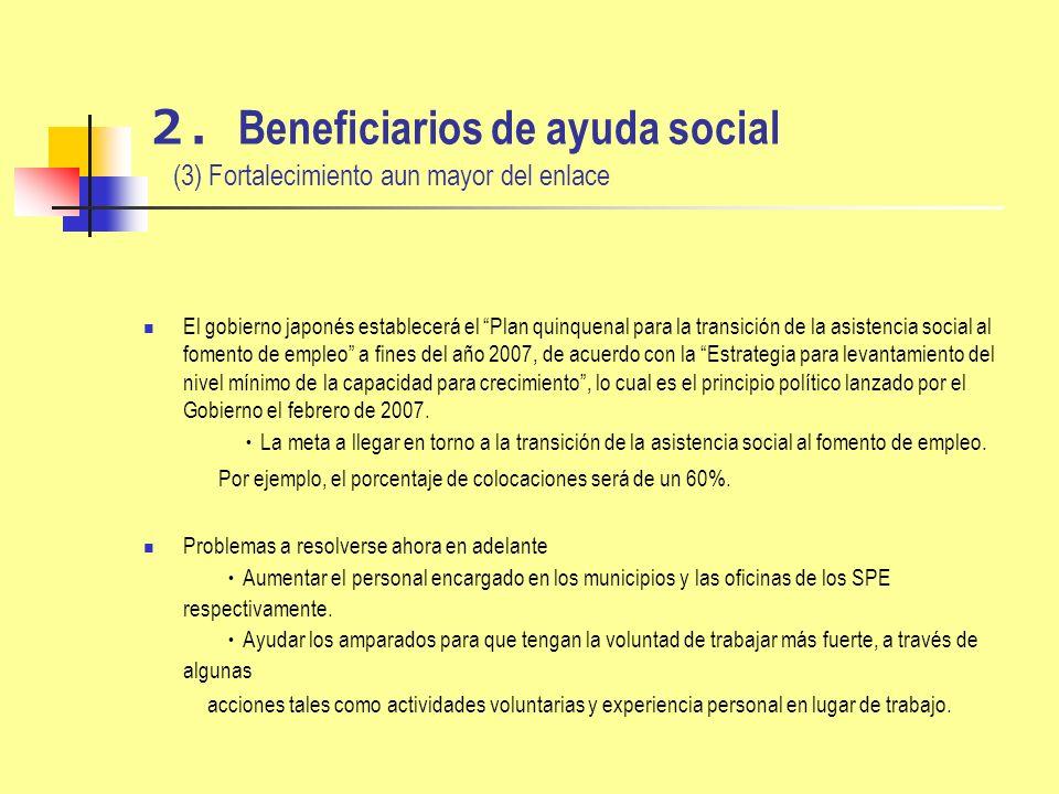 Beneficiarios de ayuda social (3) Fortalecimiento aun mayor del enlace El gobierno japonés establecerá el Plan quinquenal para la transición de la asi