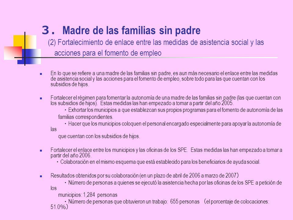 Madre de las familias sin padre (2) Fortalecimiento de enlace entre las medidas de asistencia social y las acciones para el fomento de empleo En lo qu
