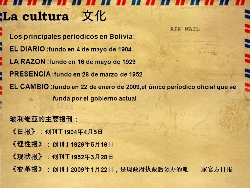 La cultura Los principales períodicos en Bolivia: EL DIARIO : fundo en 4 de mayo de 1904 LA RAZON : fundo en 16 de mayo de 1929 PRESENCIA : fundo en 28 de marzo de 1952 EL CAMBIO : fundo en 22 de enero de 2009,el único períodico oficial que se funda por el gobierno actual 1904 4 5 1929 5 16 1952 3 28 2009 1 22