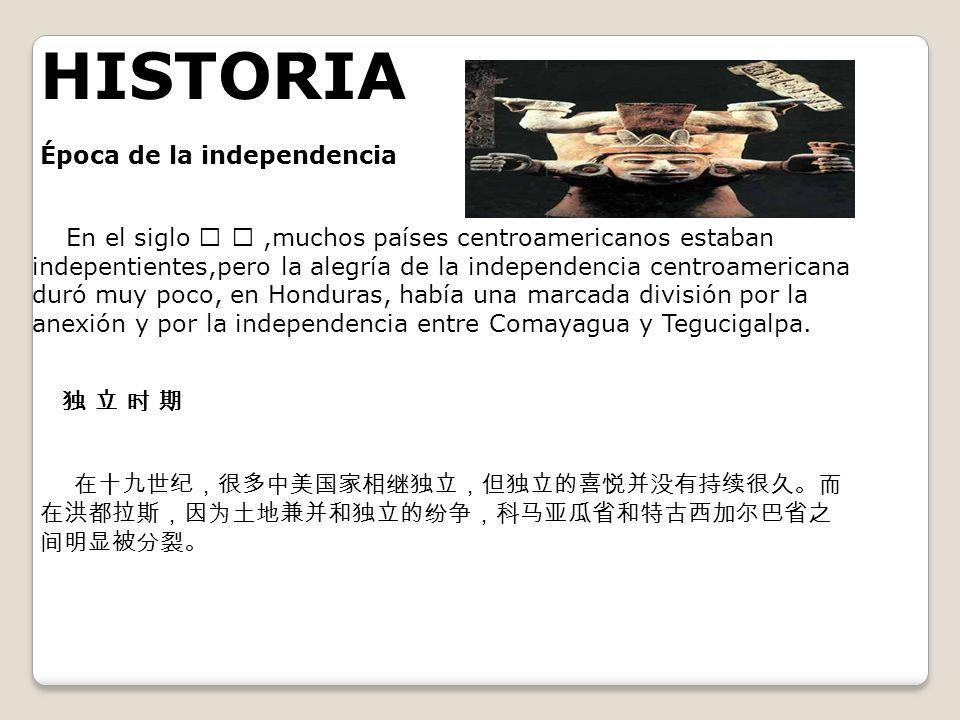 HISTORIA Época de la independencia En el siglo,muchos países centroamericanos estaban indepentientes,pero la alegría de la independencia centroamerica