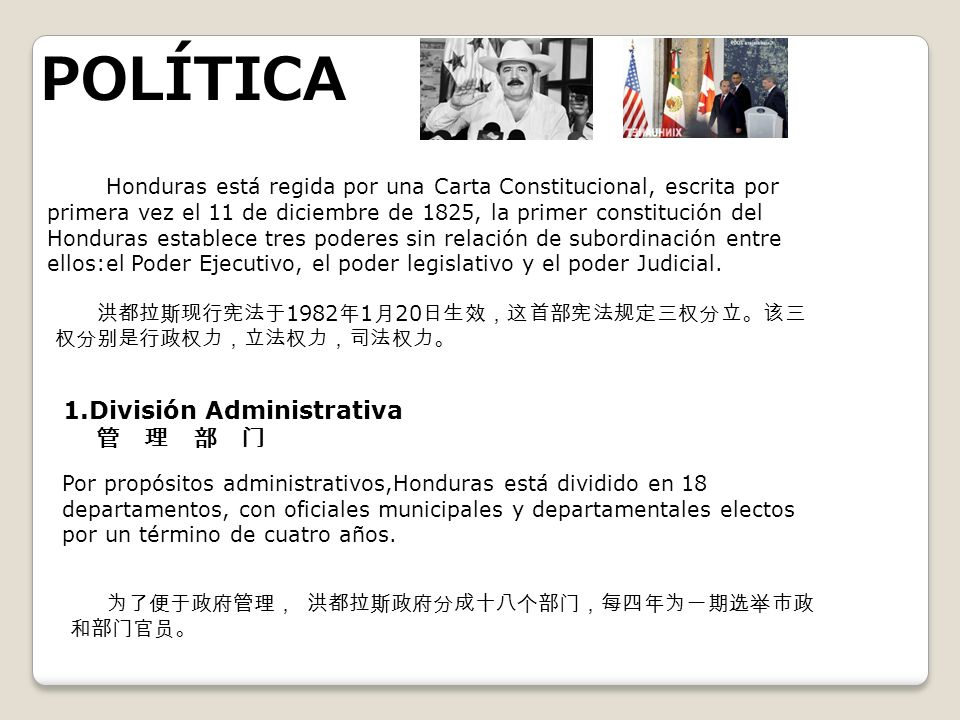 POLÍTICA Honduras está regida por una Carta Constitucional, escrita por primera vez el 11 de diciembre de 1825, la primer constitución del Honduras es