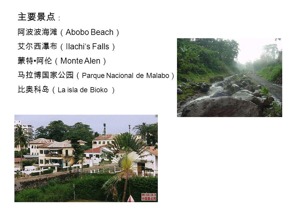 Abobo Beach Ilachis Falls Monte Alen Parque Nacional de Malabo La isla de Bioko