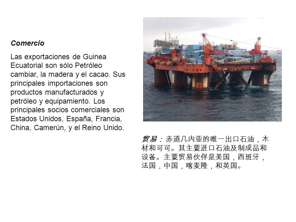 Comercio Las exportaciones de Guinea Ecuatorial son sólo Petróleo cambiar, la madera y el cacao. Sus principales importaciones son productos manufactu
