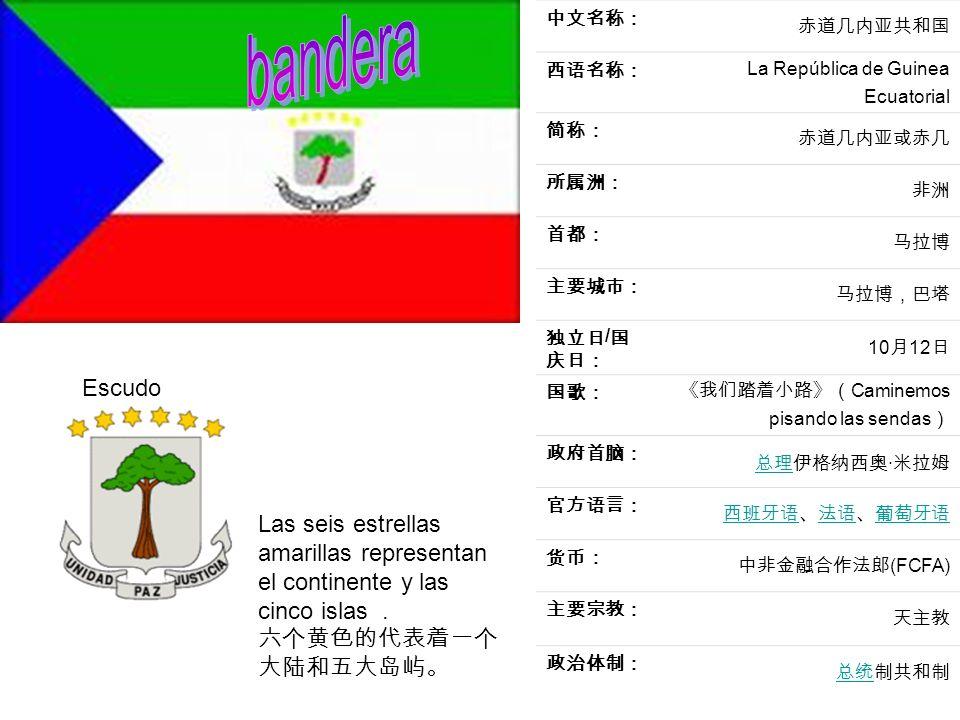 La República de Guinea Ecuatorial / 10 12 Caminemos pisando las sendas · (FCFA) Las seis estrellas amarillas representan el continente y las cinco isl