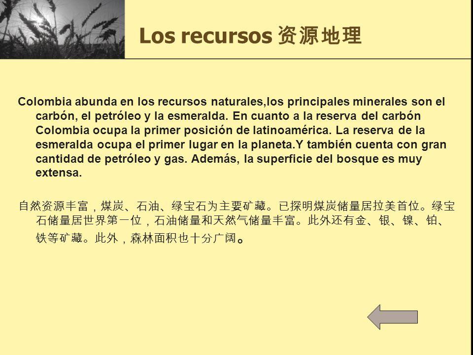 Los recursos Colombia abunda en los recursos naturales,los principales minerales son el carbón, el petróleo y la esmeralda. En cuanto a la reserva del
