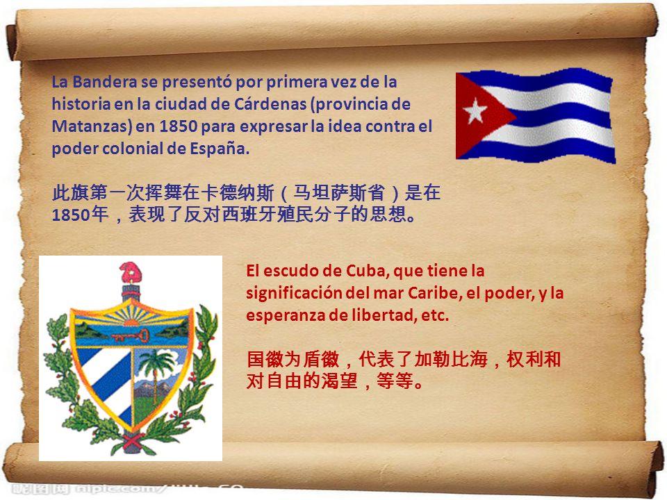 La Bandera se presentó por primera vez de la historia en la ciudad de Cárdenas (provincia de Matanzas) en 1850 para expresar la idea contra el poder c
