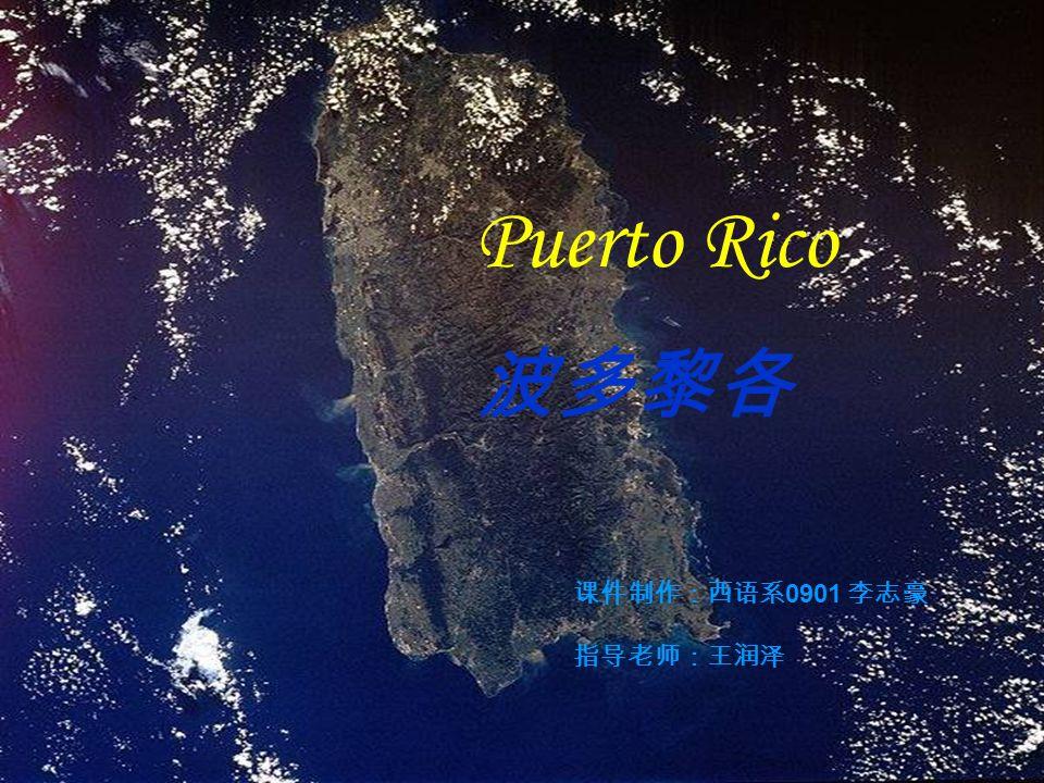 Entrar Puerto Rico 0901