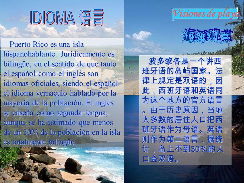 Visiones de playa Puerto Rico es una isla hispanohablante. Jurídicamente es bilingüe, en el sentido de que tanto el español como el inglés son idiomas