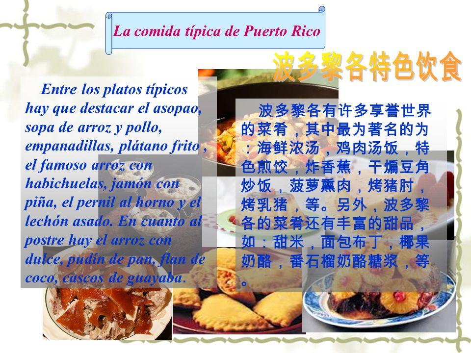 La comida típica de Puerto Rico Entre los platos típicos hay que destacar el asopao, sopa de arroz y pollo, empanadillas, plátano frito, el famoso arr