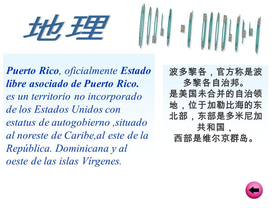 Puerto Rico, oficialmente Estado libre asociado de Puerto Rico. es un territorio no incorporado de los Estados Unidos con estatus de autogobierno,situ