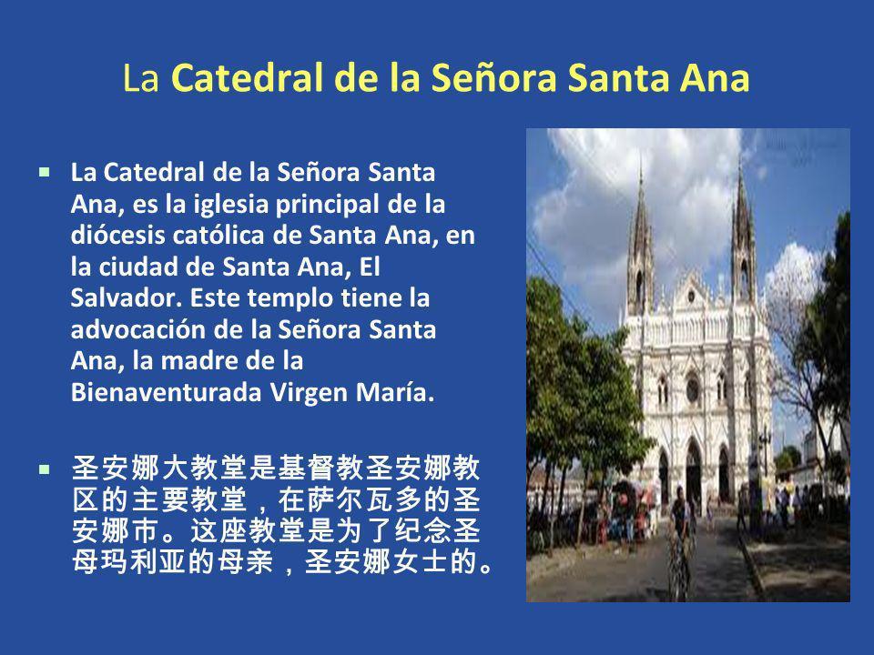 La Catedral de la Señora Santa Ana La Catedral de la Señora Santa Ana, es la iglesia principal de la diócesis católica de Santa Ana, en la ciudad de S