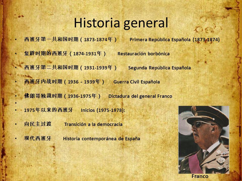1873-1874 Primera República Española (1873-1874) 1874-1931 Restauración borbónica 1931-1939 Segunda República Española 1936 1939 Guerra Civil Española