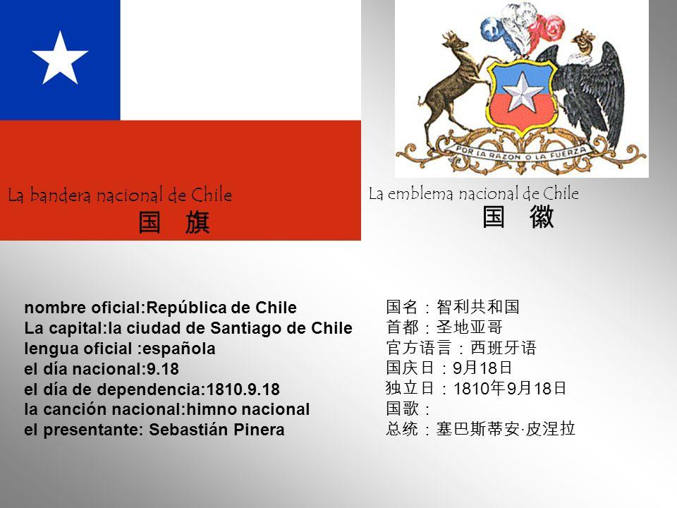 Chile se sitúa entre la Cordillera de los Andes y el Océano Pacífico en una estrecha faja de tierra que no supera los 350 kilómetros en su ancho máximo.