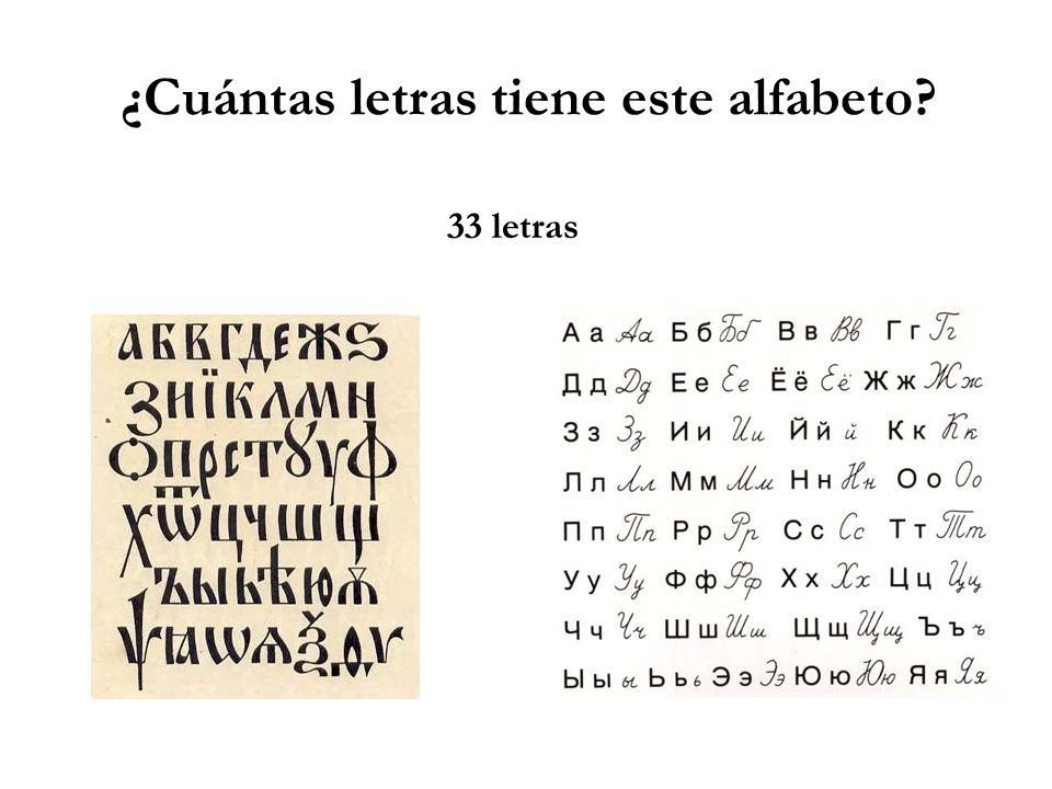¿Cuántas letras tiene este alfabeto? 33 letras
