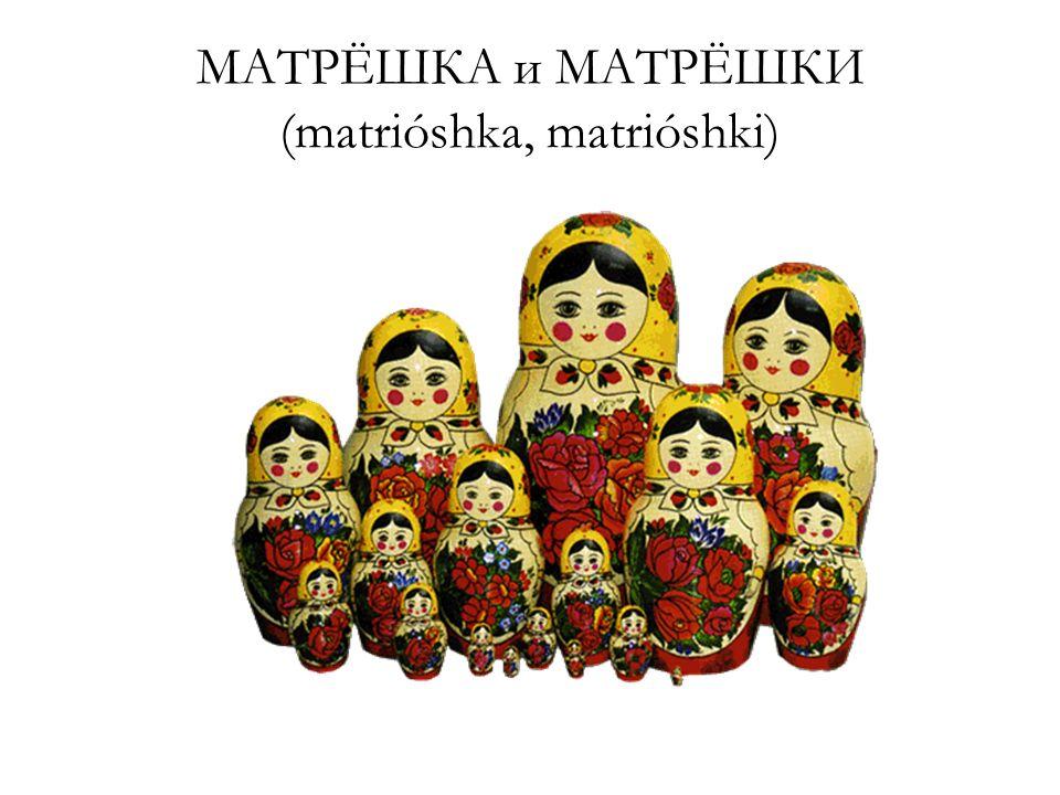 МАТРЁШКА и МАТРЁШКИ (matrióshka, matrióshki)