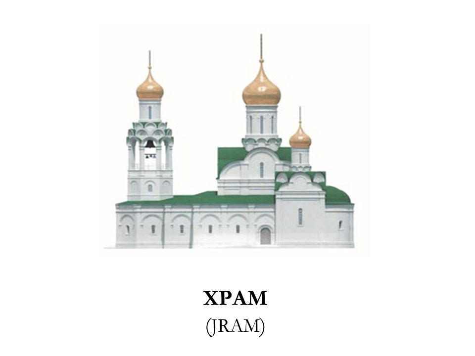 ХРАМ ( JRAM )