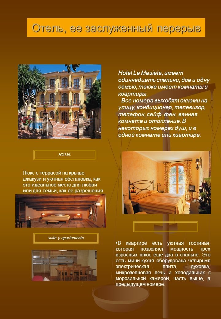 The Hotel, its deserved break The Hotel La Masieta, has eleven bedrooms, two and one single family, also has a suite and an apartment.