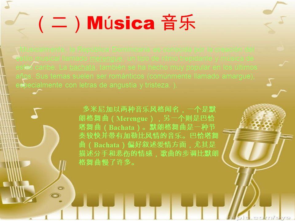 M ú sica Musicalmente, la República Dominicana es conocida por la creación del estilo musical llamado merengue, un tipo de ritmo trepidante y música d