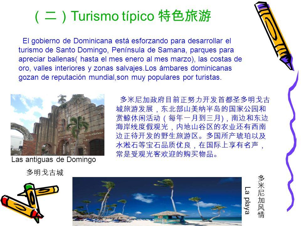 Turismo típico El gobierno de Dominicana está esforzando para desarrollar el turismo de Santo Domingo, Península de Samana, parques para apreciar ball