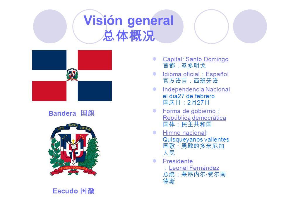 escudo bandera republica dominicana: