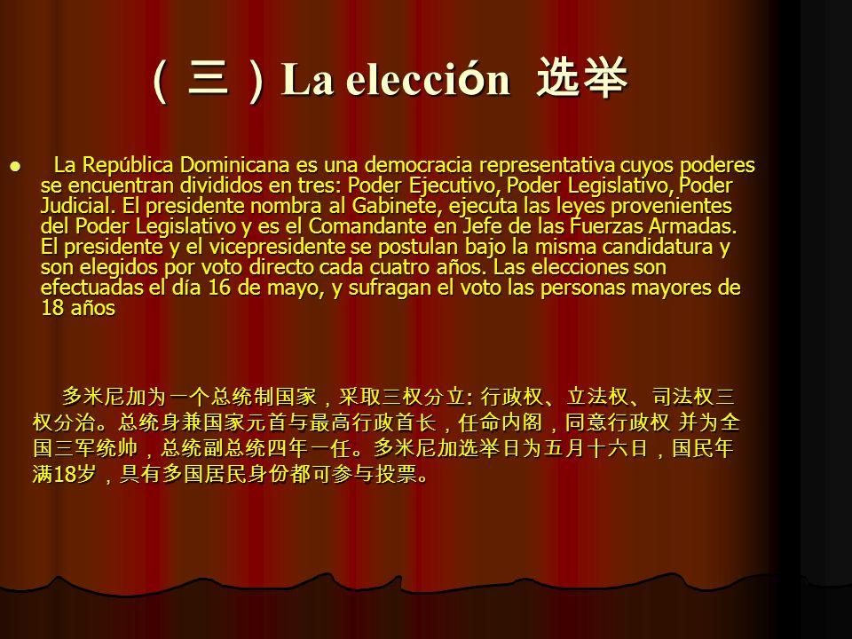 La elecci ó n La elecci ó n La Rep ú blica Dominicana es una democracia representativa cuyos poderes se encuentran divididos en tres: Poder Ejecutivo,
