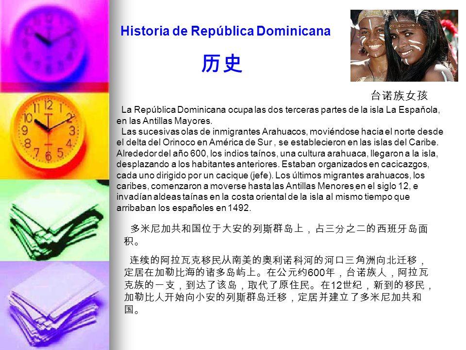 Historia de República Dominicana La República Dominicana ocupa las dos terceras partes de la isla La Espaňola, en las Antillas Mayores. Las sucesivas