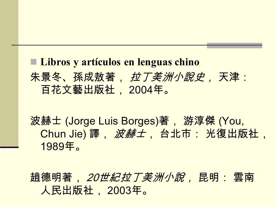 Libros y artículos en lenguas chino 2004 (Jorge Luis Borges) (You, Chun Jie) 1989 20 2003