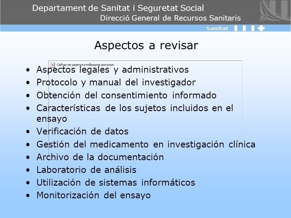 Departament de Sanitat i Seguretat Social Direcció General de Recursos Sanitaris Aspectos a revisar Aspectos legales y administrativos Protocolo y man
