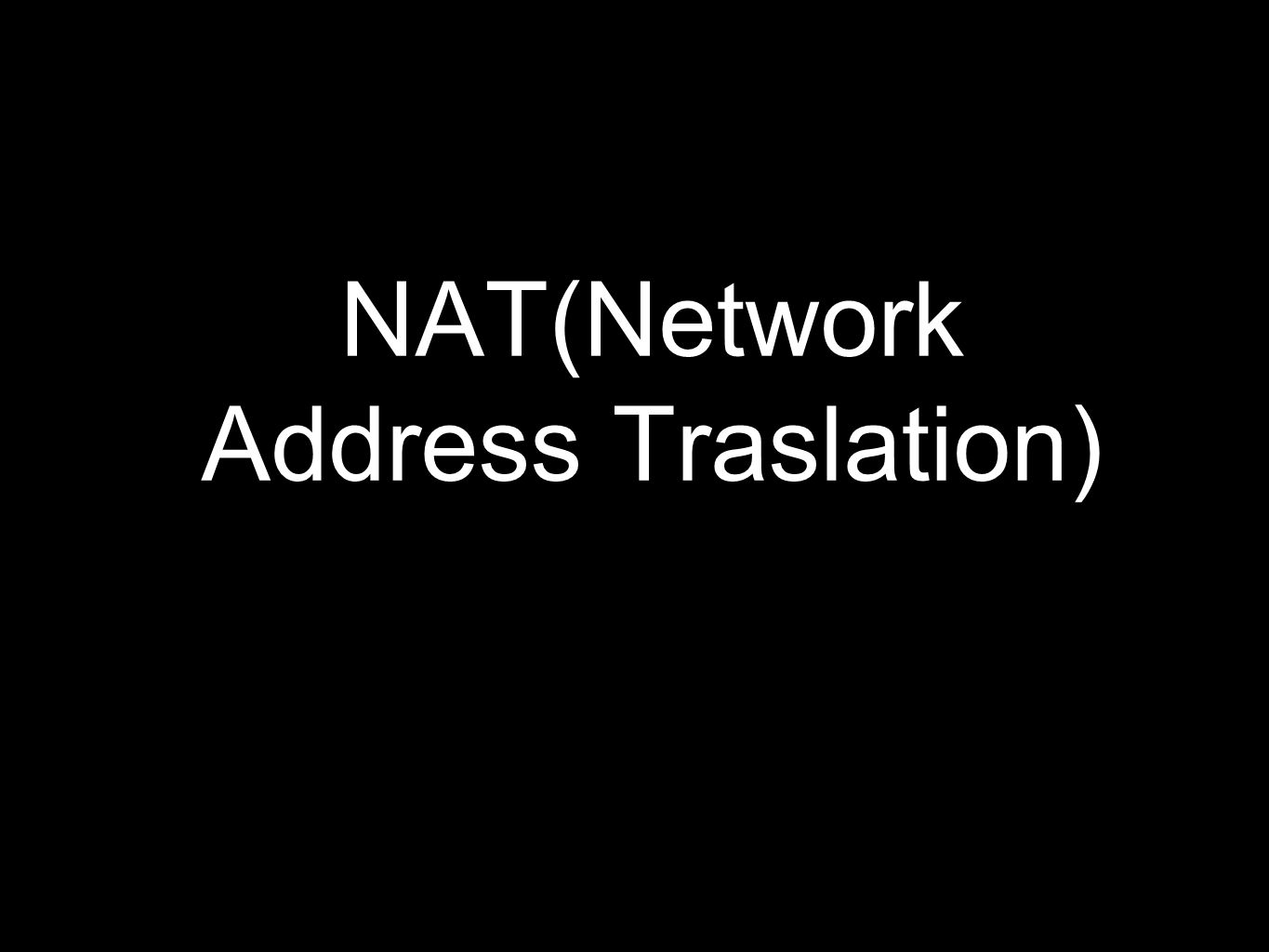 NAT(Network Address Traslation)