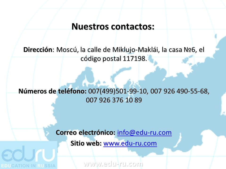 Nuestros contactos: Dirección: Moscú, la calle de Miklujo-Maklái, la casa 6, el código postal 117198. Números de teléfono: 007(499)501-99-10, 007 926