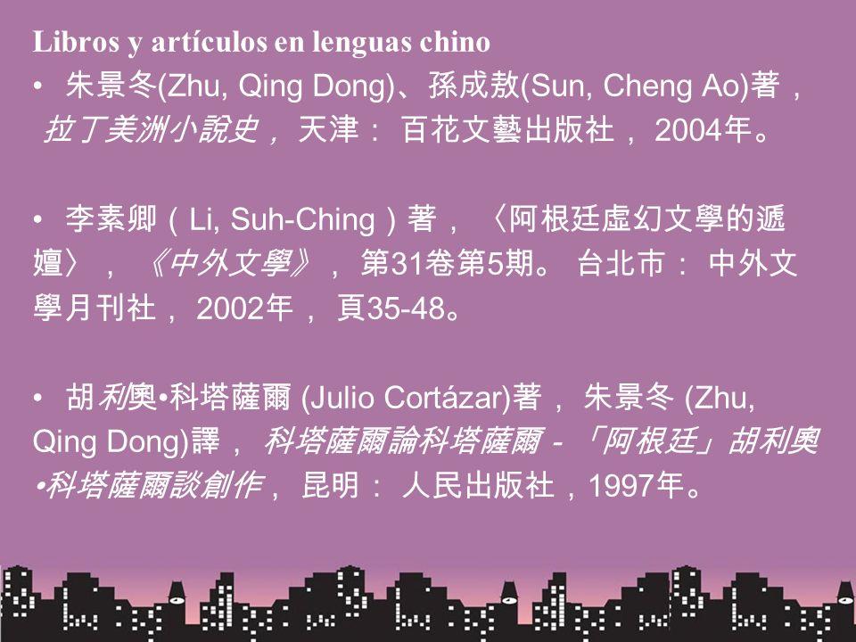 Libros y artículos en lenguas chino (Zhu, Qing Dong) (Sun, Cheng Ao) 2004 Li, Suh-Ching 31 5 2002 35-48 (Julio Cortázar) (Zhu, Qing Dong) 1997