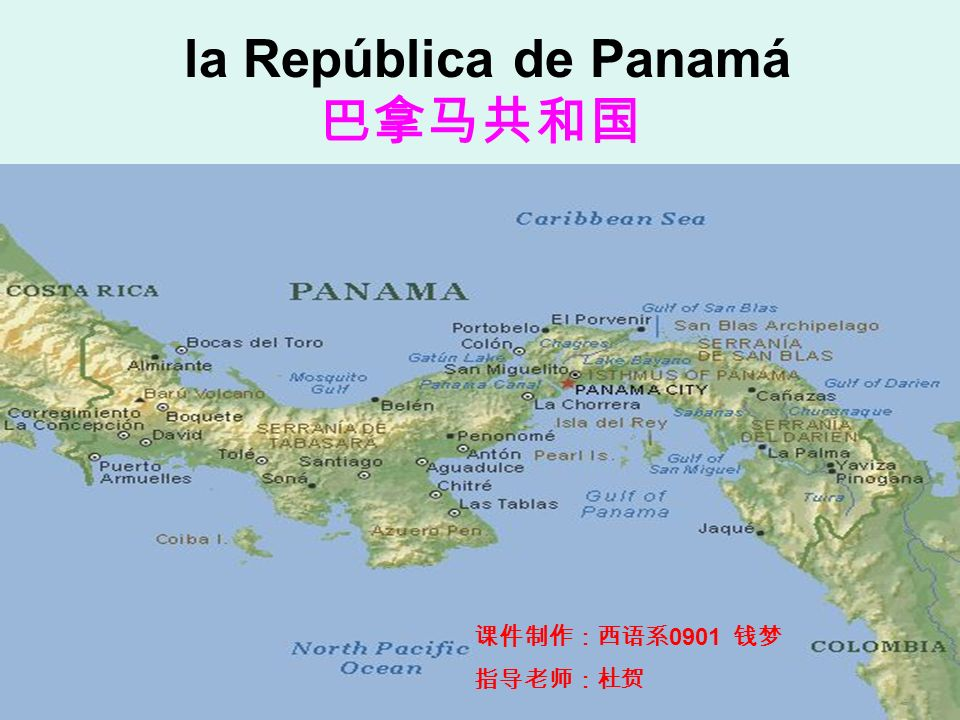 la República de Panamá 0901