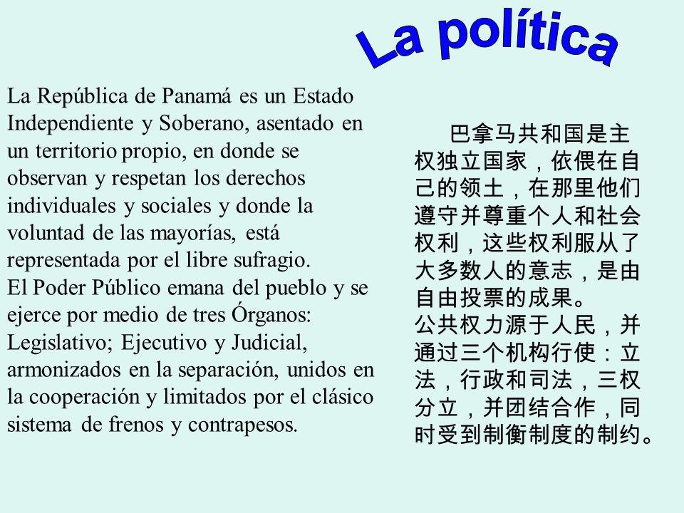 La República de Panamá es un Estado Independiente y Soberano, asentado en un territorio propio, en donde se observan y respetan los derechos individua