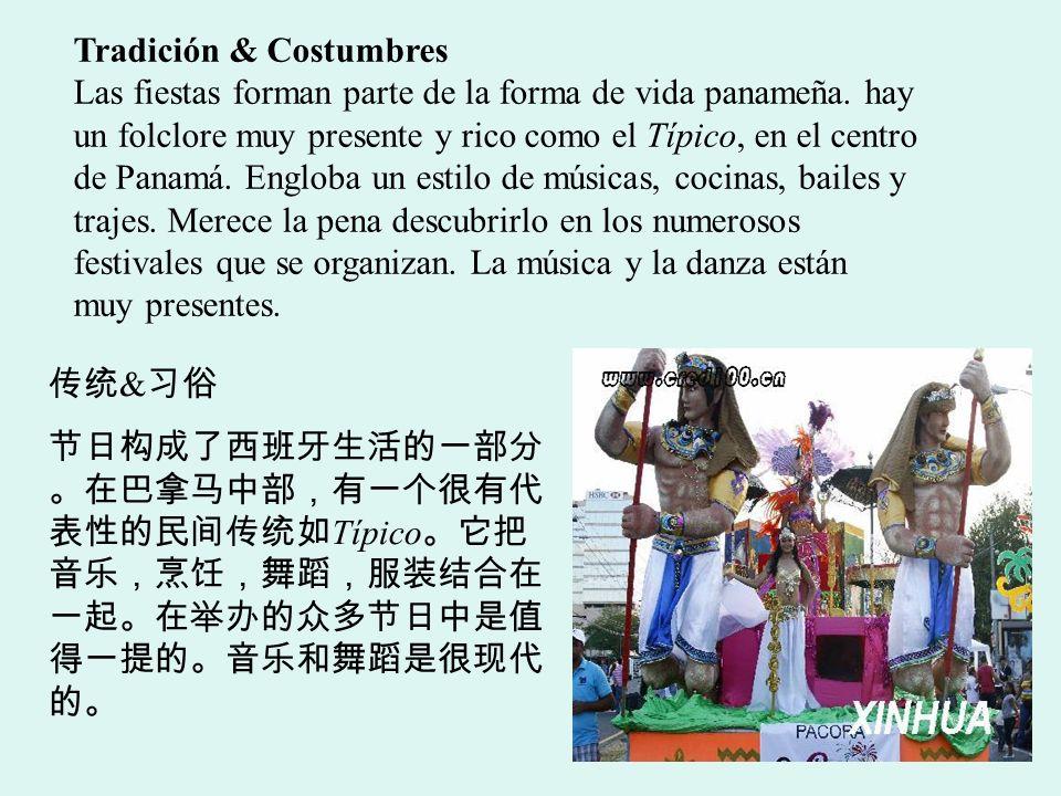 Tradición & Costumbres Las fiestas forman parte de la forma de vida panameña. hay un folclore muy presente y rico como el Típico, en el centro de Pana