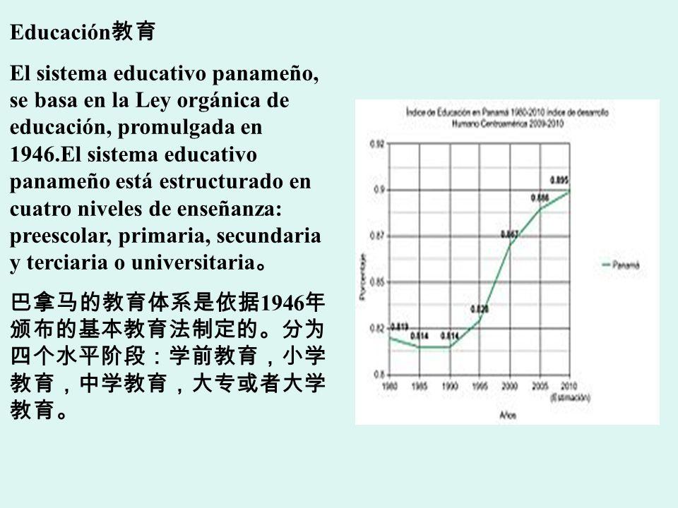 Educación El sistema educativo panameño, se basa en la Ley orgánica de educación, promulgada en 1946.El sistema educativo panameño está estructurado e
