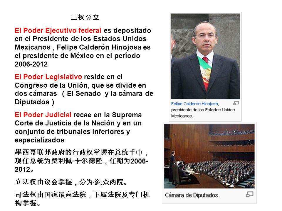 El Poder Ejecutivo federal es depositado en el Presidente de los Estados Unidos Mexicanos, Felipe Calderón Hinojosa es el presidente de México en el p