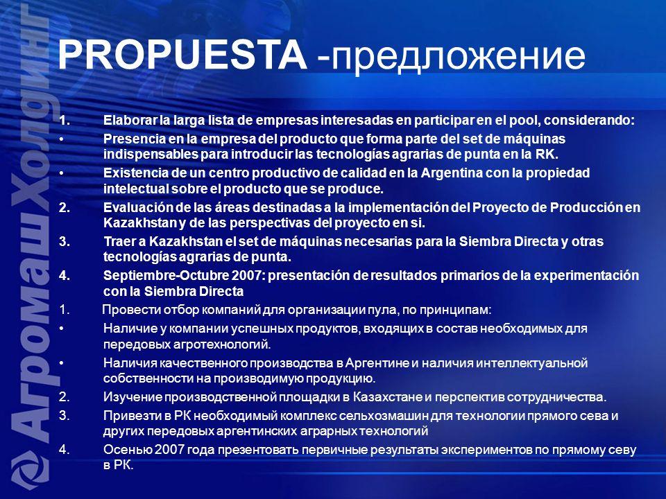 PROPUESTA -предложение 1.Elaborar la larga lista de empresas interesadas en participar en el pool, considerando: Presencia en la empresa del producto que forma parte del set de máquinas indispensables para introducir las tecnologías agrarias de punta en la RK.