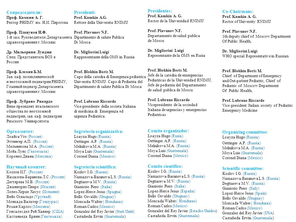 Директора курса: Ренна Сальваторе (Италия) Сабахан Луис (Гватемала) Домингез Педро (Испания) Менсия Сантиаго (Испания) Местре Педро (Куба) Ресентдес Тито (Мексика) Бренес Франк (Коста-Рика) Бриа Корине (США) Макрушин Игорь (Россия) Каграманова Карина (Россия) Королев Александр (Россия) Королева Юлия (Россия) Гаврютина Ирина (Россия) Ермолов Сергей (Россия) Direttori del corso: Renna Salvatore (Italia) Sabajan Luis (Guatemala) Dominguez Pedro (Spagna) Mencia Santiago (Spagna) Mestre Pedro (Cuba) Resendez Tito (Messico) Brenes Frank (Costa-Rica) Bria Corinne (Stati Uniti) Makrushin Igor (Russia) Kagramanova Karina (Russia) Korolev Alexander (Russia) Koroleva Ylia (Russia) Gavryutina Irina (Russia) Ermolov Sergey (Russia) Direсtores del curso: Renna Salvatore (Italia) Sabajan Luis (Guatemala) Dominguez Pedro (España) Mencia Santiago (España) Mestre Pedro (Cuba) Resendez Tito (Mexico) Brenes Frank (Costa-Rica) Bria Corinne (Estados Unidos) Makrushin Igor (Rusia) Kagramanova Karina (Rusia) Korolev Alexander (Russia) Koroleva Ylia (Russia) Gavryutina Irina (Rusia) Ermolov Sergey (Russia) Direсtores of the course: Renna Salvatore (Italy) Sabajan Luis (Guatemala) Dominguez Pedro (Spain) Mencia Santiago (Spain) Mestre Pedro (Cuba) Resendez Tito (Mexico) Brenes Frank (Costa-Rica) Bria Corinne (USA) Makrushin Igor (Russia) Kagramanova Karina (Russia) Korolev Alexander(Russia) Koroleva Ylia (Russia) Gavryutina Irina (Russia) Ermolov Sergey (Russia)