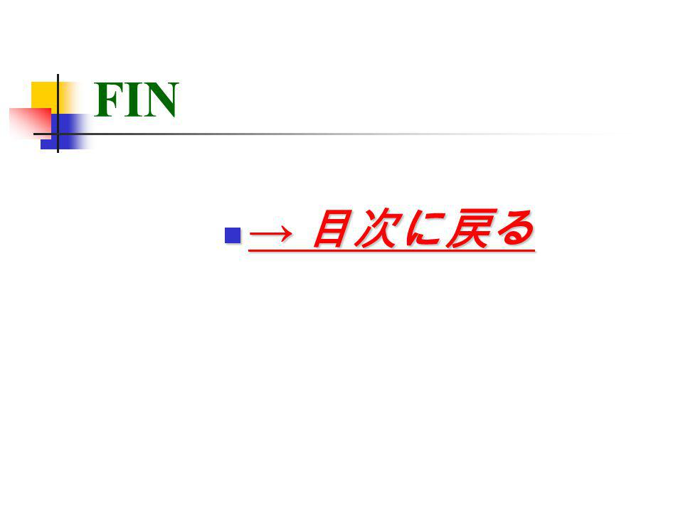 FIN → 目次に戻る → 目次に戻る → 目次に戻る → 目次に戻る