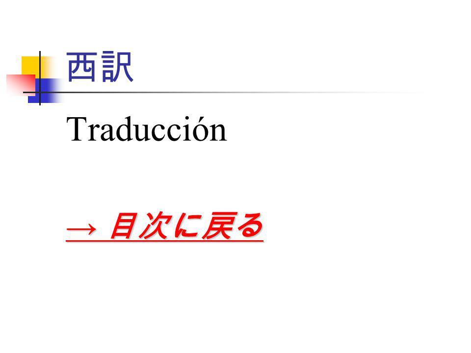 西訳 Traducción → 目次に戻る → 目次に戻る