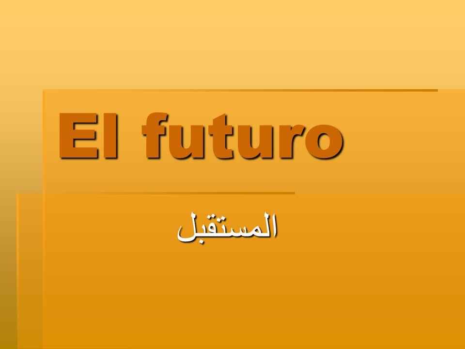 El futuro المستقبل