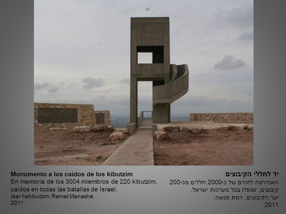 יד לחללי הקיבוצים האנדרטה לזכרם של כ-2000 חללים מכ-200 קיבוצים, שנפלו בכל מערכות ישראל.