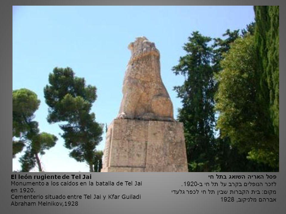 פסל האריה השואג בתל חי לזכר הנופלים בקרב על תל חי ב-1920.
