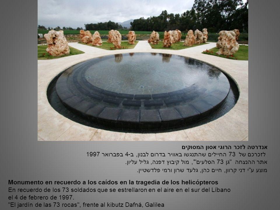 אנדרטה לזכר הרוגי אסון המסוקים לזכרכם של 73 החיילים שהתנגשו באוויר בדרום לבנון, ב-4 בפברואר 1997 אתר ההנצחה גן 73 הסלעים , מול קיבוץ דפנה, גליל עליון.