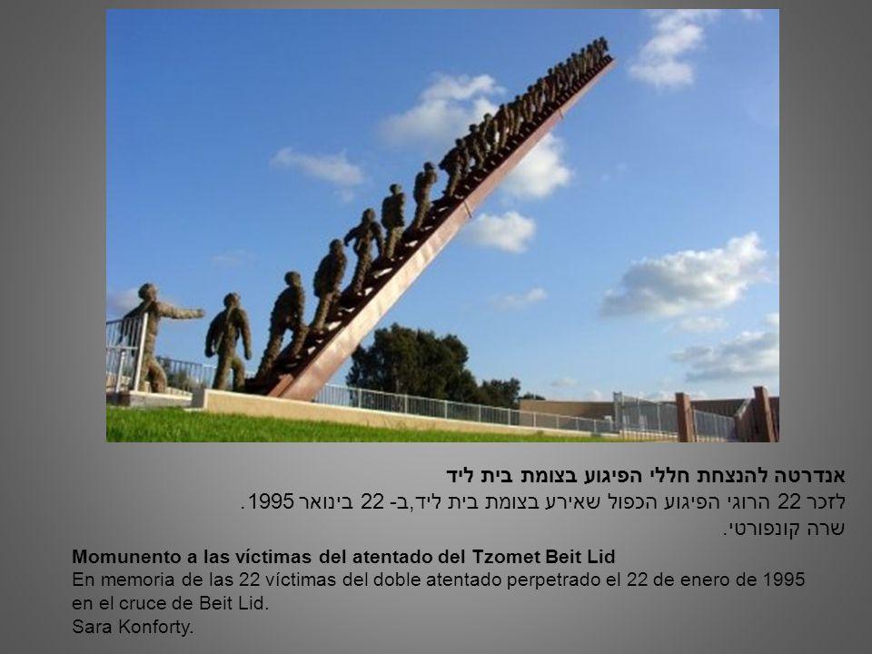 אנדרטה להנצחת חללי הפיגוע בצומת בית ליד לזכר 22 הרוגי הפיגוע הכפול שאירע בצומת בית ליד,ב- 22 בינואר 1995.