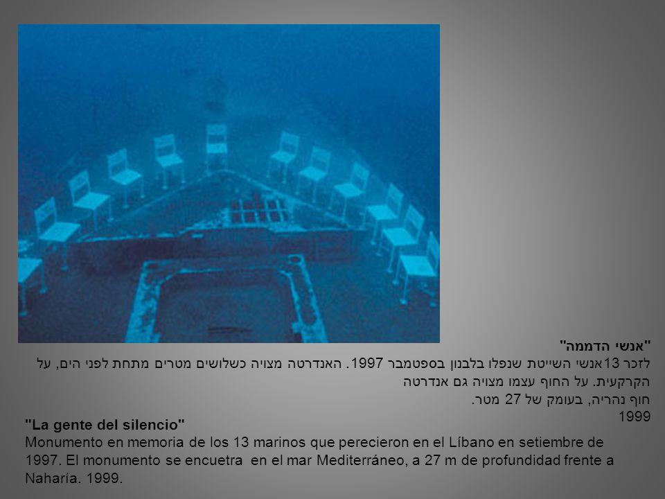 אנשי הדממה לזכר 13אנשי השייטת שנפלו בלבנון בספטמבר 1997.