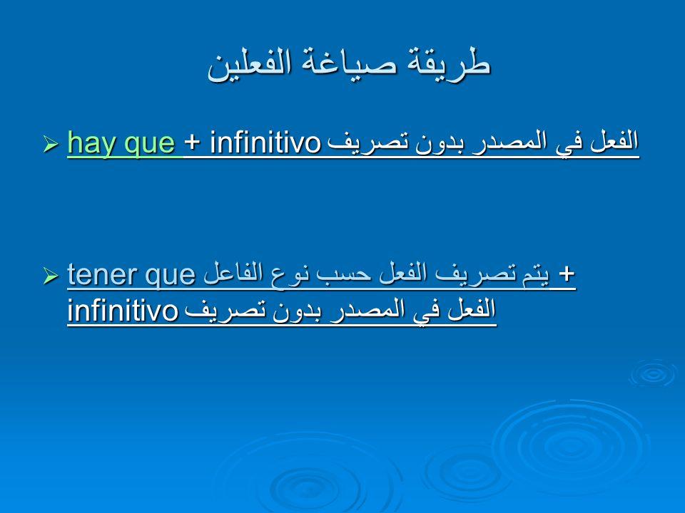 طريقة صياغة الفعلين  hay que + infinitivo الفعل في المصدر بدون تصريف  tener queيتم تصريف الفعل حسب نوع الفاعل + infinitivo الفعل في المصدر بدون تصريف