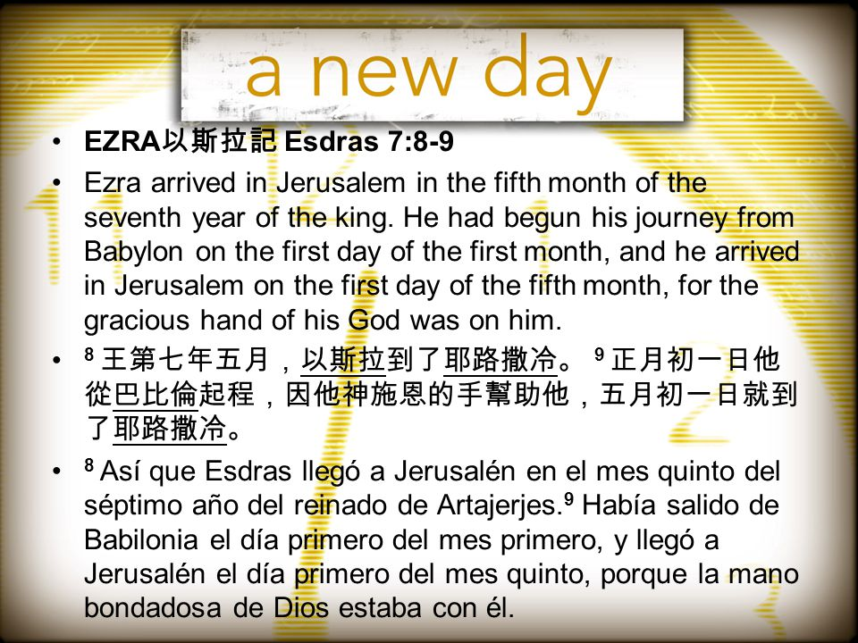 EZRA 以斯拉記 Esdras 7:8-9 Ezra arrived in Jerusalem in the fifth month of the seventh year of the king.