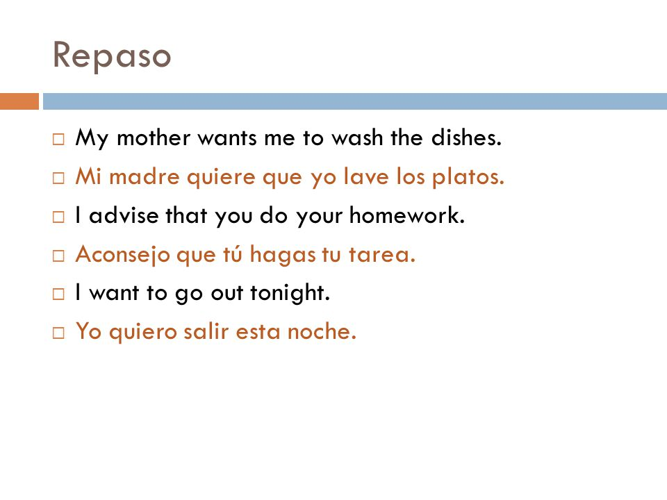 Repaso  My mother wants me to wash the dishes.  Mi madre quiere que yo lave los platos.