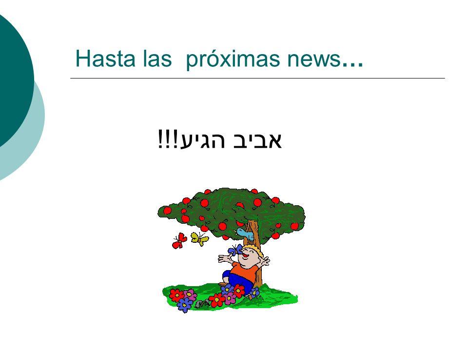 Hasta las próximas news… אביב הגיע !!!